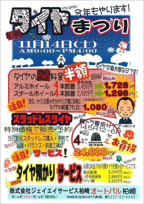 20151022_taiya