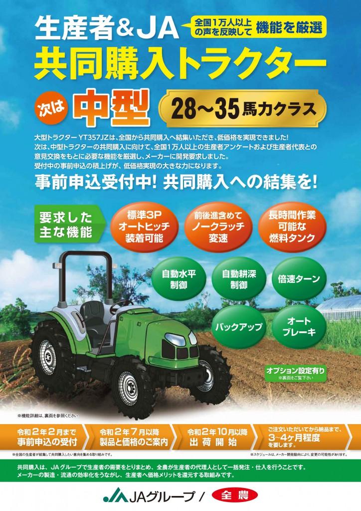 中型低価格トラクター_page001