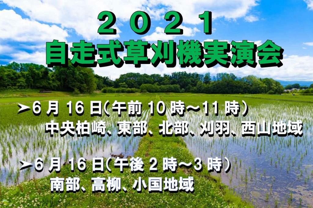 2021 草刈実演