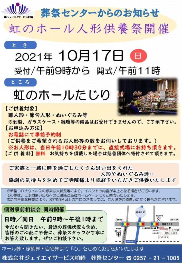 20210831 購買明細チラシ